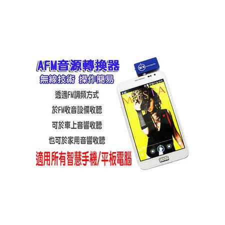 AFM-01音源轉換器FM發射器車用MP3轉換器通用型3.5MM