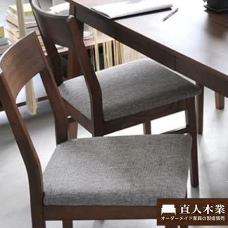 【日本直人木業】直樹課長優雅簡潔實木餐椅【雅典氣質胡桃色】