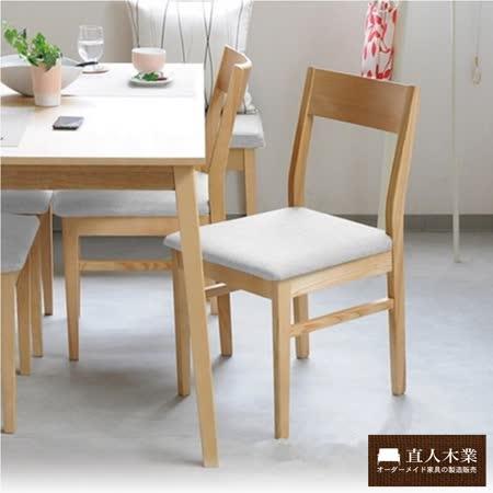 【日本直人木業】直樹課長雅簡潔實木餐椅【原亮溫暖原色】