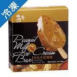 ★買一送一★雅方瑪克雪糕-花生牛奶62g*5支