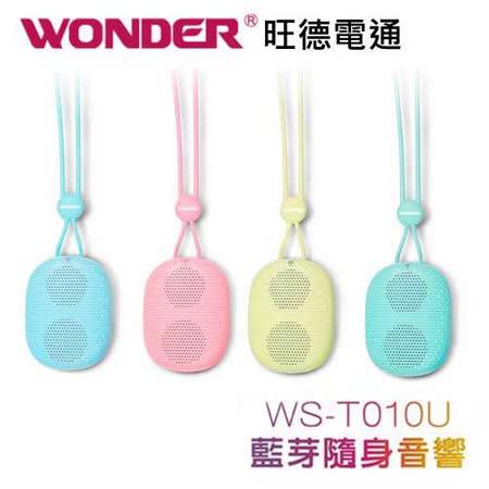 WONDER 旺德 WS-T010U 無線藍牙/藍芽喇叭 可插卡播放 支援擴音通話【送8GB記憶卡】