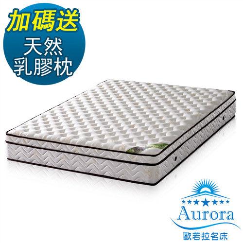 【歐若拉名床】三線20mm乳膠特殊QT舒柔布硬式獨立筒床墊(護邊強化)-雙人加大6尺