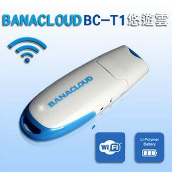 BanaCloud BC-T1行動分享無線-悠遊雲