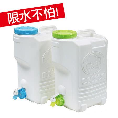 【限水不用怕!】20L大容量生活儲水桶 (2入)