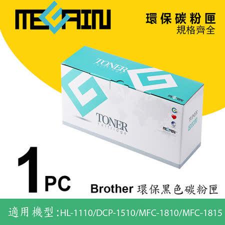 美佳音 BrotherTN-1000黑色環保再生碳粉匣(適用HL-1110/DCP-1510/MFC-1815