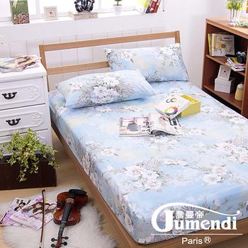 【法國Jumendi-戀戀芳馨】台灣製活性柔絲絨單人二件式床包組