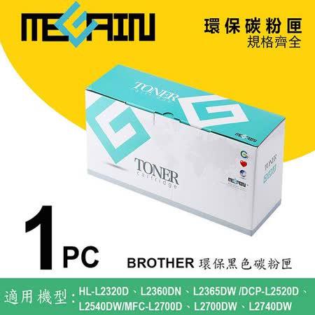 美佳音 BrotherTN-2380黑色環保再生碳粉匣(適用HL-L2320D、L2360DN、L2365DW、DCP-L2520D、L2540DW)