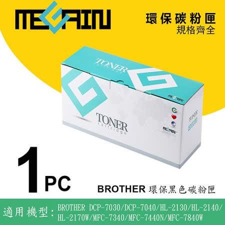 美佳音 BrotherTN-360 黑色環保再生碳粉匣(適用DCP-7030/DCP-7040/HL-2130/HL-2140/HL-2170W)