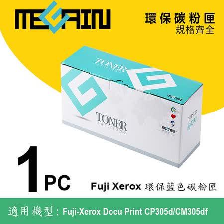 美佳音XEROX CT201633 藍色環保再生碳粉匣(適用DP CP305d / CM305df )
