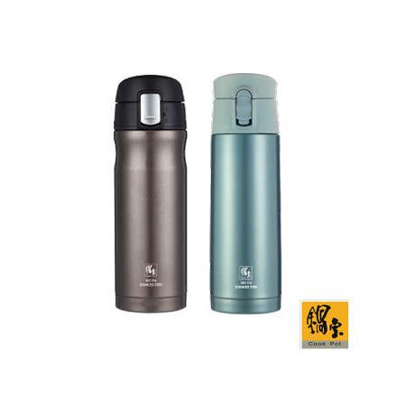 【鍋寶】316不鏽鋼保溫杯藍山咖啡2色組EO-SVC3644D3645B