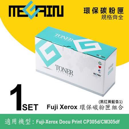 美佳音 XEROX CT201632-201635組合包1黑3彩環保再生碳粉匣(適用DP CP305d / CM305df )
