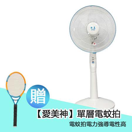 《贈電蚊拍》【松美】14吋立地涼風扇SM-141