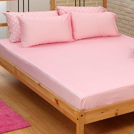 LITA麗塔 針織 粉紅小圓點 雙人三件式床包枕套組
