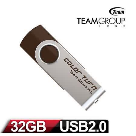 Team 十銓科技 32GB Color Turn 彩轉行動碟 (E902)-沉穩棕