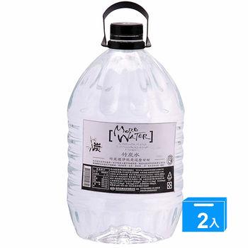 味丹竹炭水6.2L*2