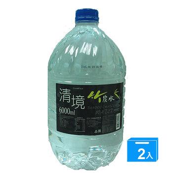 清境竹炭水 6000ml*2