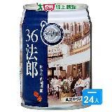 味全36法郎-典藏曼特寧咖啡240ml*24