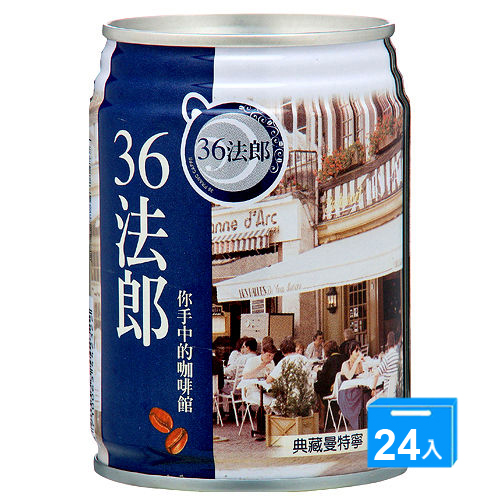 味全36法郎~典藏曼特寧咖啡240ml~24