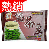 永昇低鹽茶豆莢400G/包