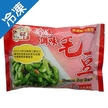 永昇冷凍調味毛豆400G /包