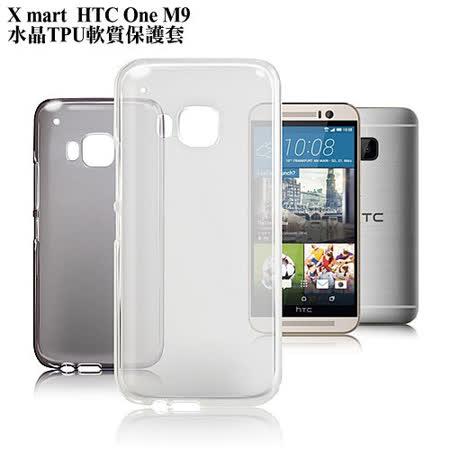 X_mart HTC One M9 水晶TPU軟質保護套