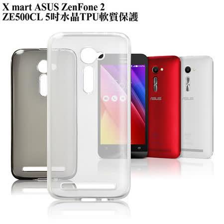 X_mart ASUS ZenFone 2 (ZE500CL) 5吋水晶TPU軟質保護套