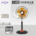 【團購兩入組】雙星 12吋360度工業桌立扇 TS-1211