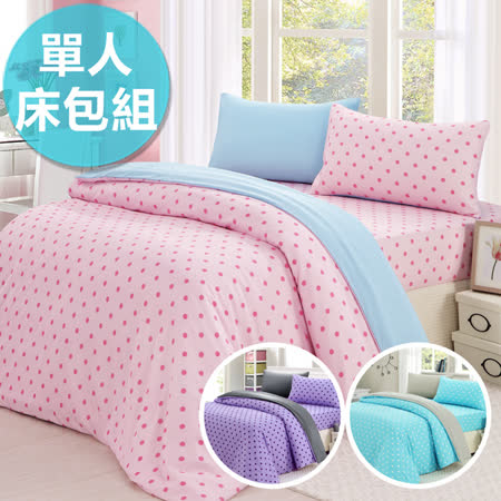 【CERES】心漾點點吸濕排汗單人二件式床包組/三色任選-B0585