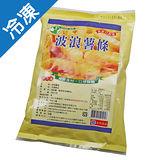 永昇波浪薯條500G /包