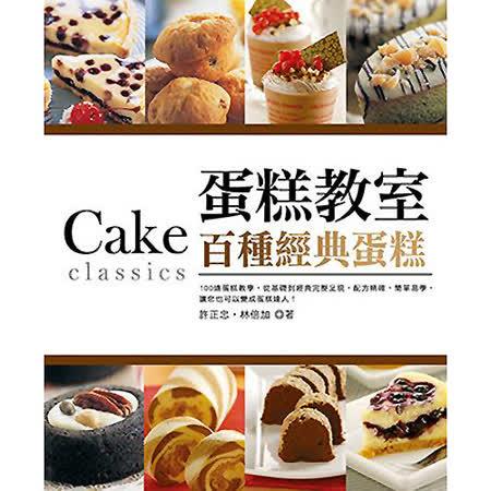 蛋糕教室:百種經典蛋糕