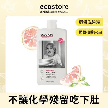 【ecostore】環保洗碗精/葡萄柚香