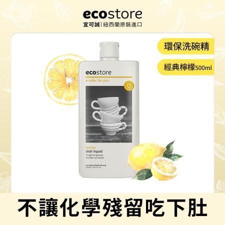【ecostore】環保洗碗精/經典檸檬