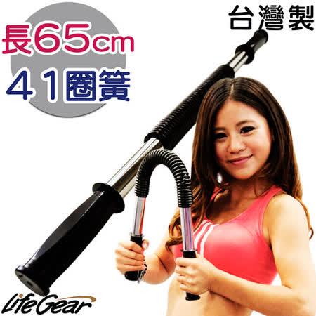【來福嘉 LifeGear】33502 專業直徑65cm彈簧握力器(臂力棒-台灣製造)