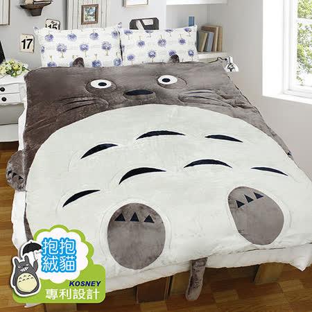 《KOSNEY 抱抱絨貓》專利造型頂級厚實加溫超保暖法蘭絨暖暖被150*200cm