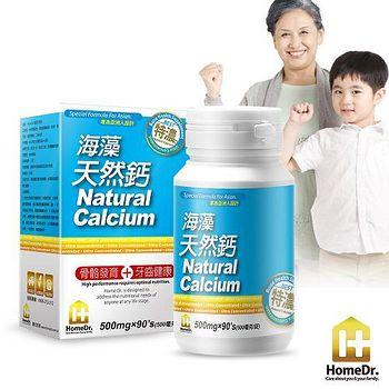 Home Dr. 特濃天然海藻鈣 1盒 ( 90錠/盒 )