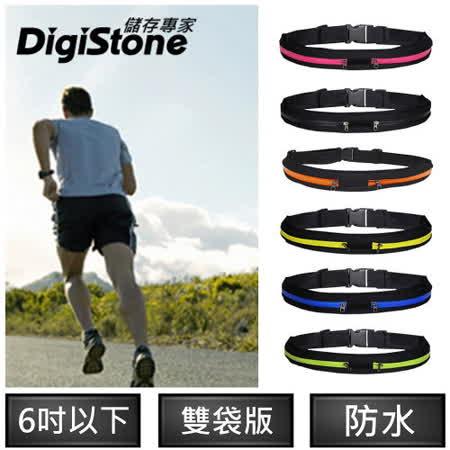DigiStone 智慧型手機 運動彈性雙口袋 腰包/側包(防水/反光/防竊)-適6吋以下手機