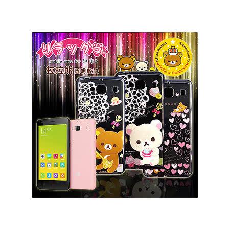 SAN-X授權正版 小米 紅米機2 紅米2 Rilakkuma/拉拉熊/懶懶熊 透明軟式保護套 手機殼(甜蜜款)