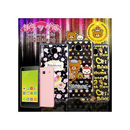 SAN-X授權正版 紅米機2/ 紅米2 Rilakkuma/拉拉熊/懶懶熊 透明軟式保護套 手機殼(友誼款)