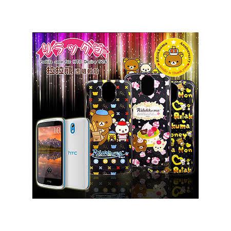 Rilakkuma/拉拉熊/懶懶熊 HTC Desire 526G+ 透明軟式保護套 手機殼(友誼款)