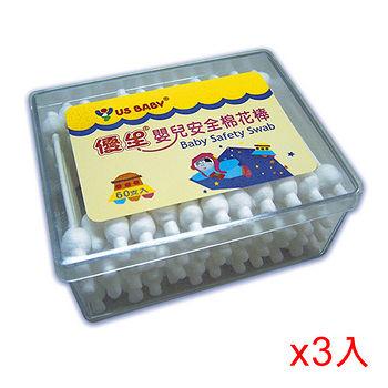 ★3件超值組★優生 嬰兒安全棉花棒-方盒(60支)