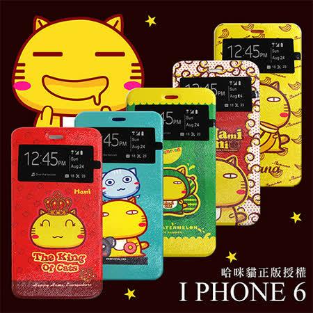 Hamicat 哈咪貓 正版授權  IPHONE 6 PLUS 5.5吋 彩繪視窗皮套 手機皮套