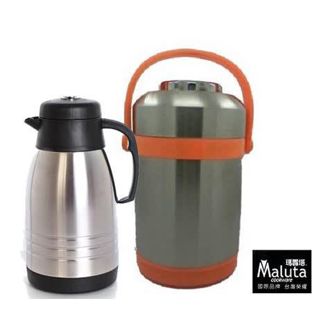 【MALUTA瑪露塔】多功能保溫提鍋/保溫提鍋1.9L+日本RECONA保溫咖啡壺2.0L