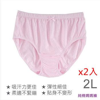 ★2件超值組★純棉媽媽褲(2L)