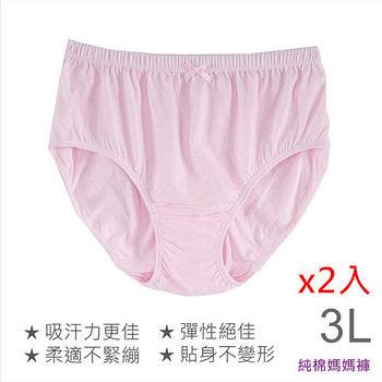 ★2件超值組★純棉媽媽褲(3L)