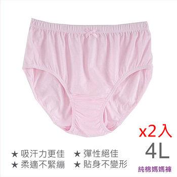 ★2件超值組★純棉媽媽褲(4L)