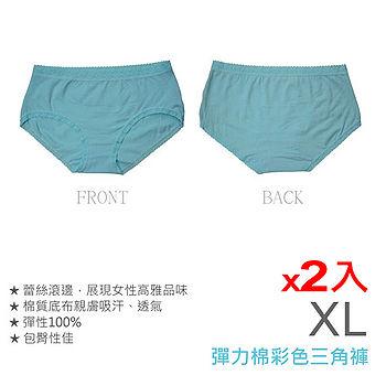 ★2件超值組★彈力棉彩色三角褲(XL)