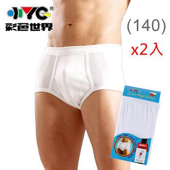 ★2件超值組★小YG青少年羅紋三角褲(140)