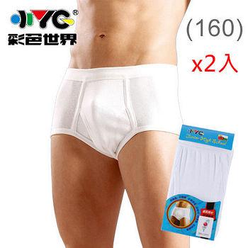 ★2件超值組★小YG青少年羅紋三角褲(160)