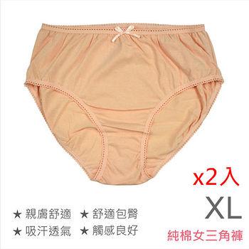 ★2件超值組★純棉女三角褲(XL)