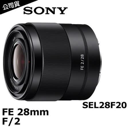 SONY FE 28mm F2 (公司貨)(SEL28F20).-送防潮箱+保護鏡(49)+拭鏡筆
